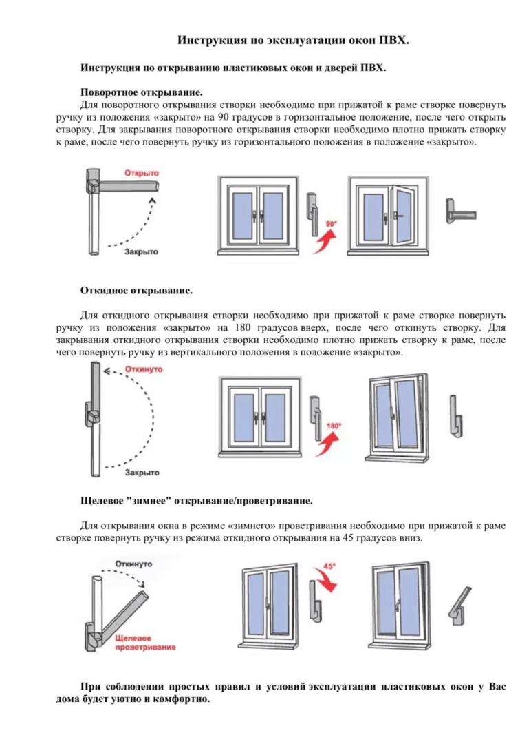instruktsiya1-1
