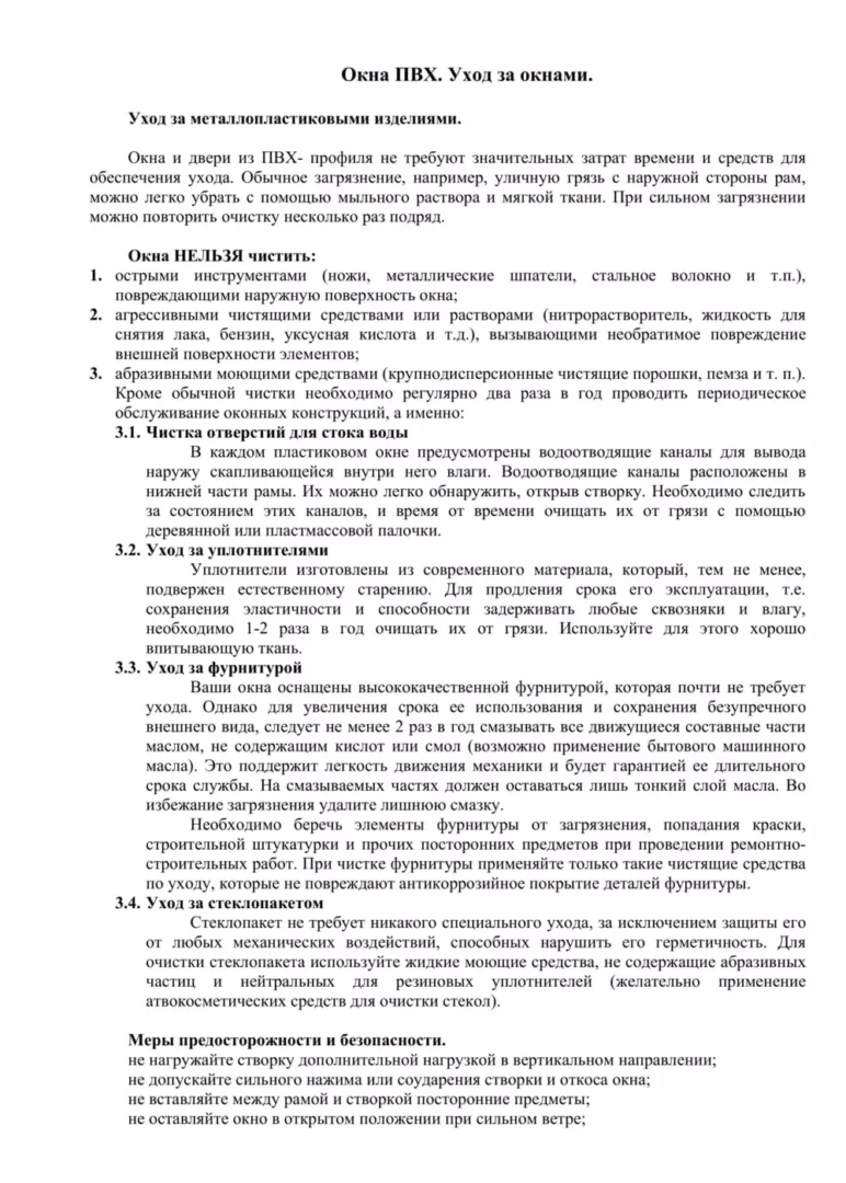 instruktsiya1-2